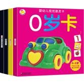 0-12月宝宝视觉开发必备全书:宝宝视觉激发卡 0岁卡+黑白卡+彩色卡+红黑白洞洞卡(套装共4册)