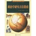 世界政治与国际关系译丛·经典教材系列:政治学研究方法指南