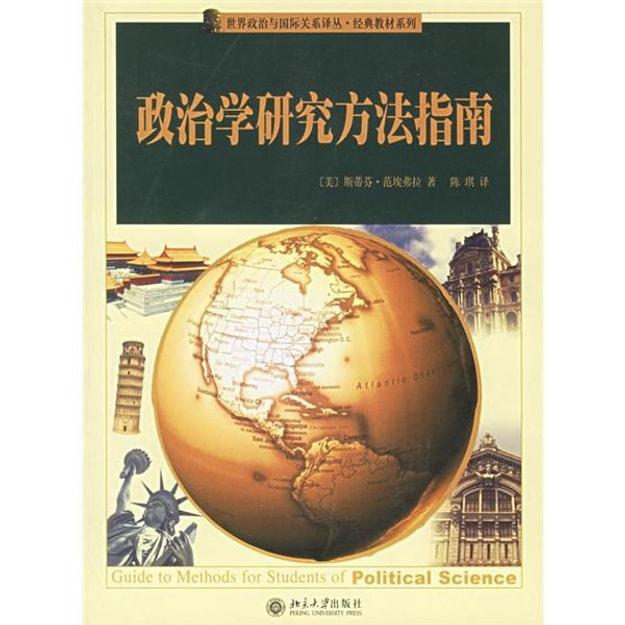 商品详情 - 世界政治与国际关系译丛·经典教材系列:政治学研究方法指南 - image  0