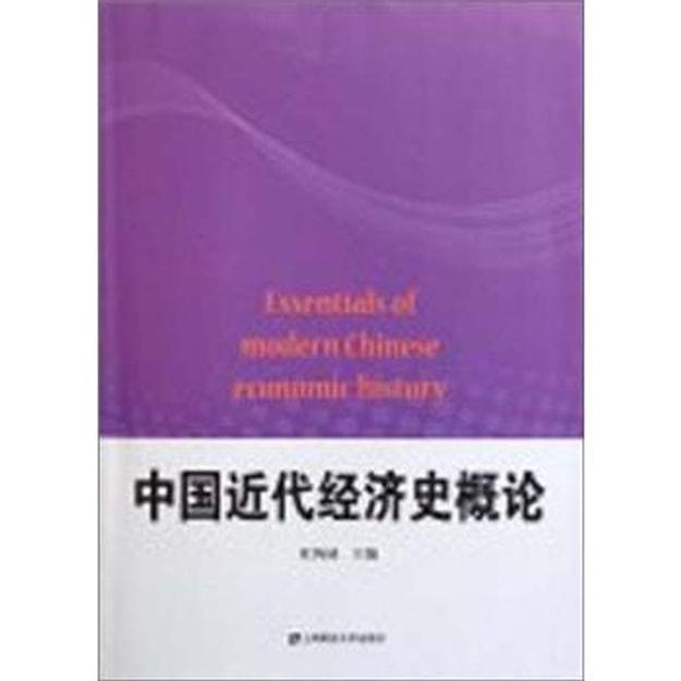 商品详情 - 中国近代经济史概论 - image  0