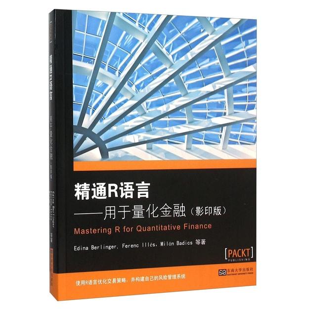 商品详情 - 精通R语言——用于量化金融(影印版) - image  0