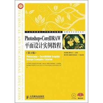 Photoshop+CorelDRAW平面设计实例教程(第2版)