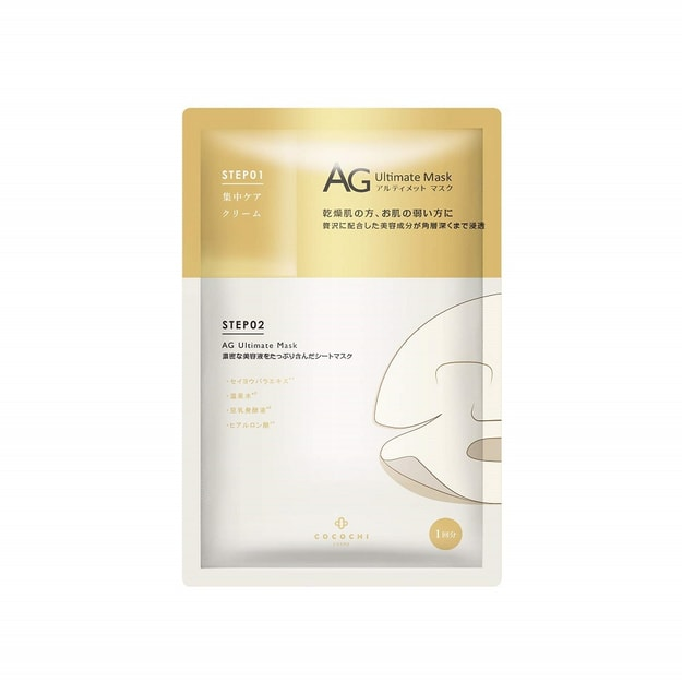 Product Detail - COCOCHI AG ULTIMATE MASK 5 SHEETS - image  0