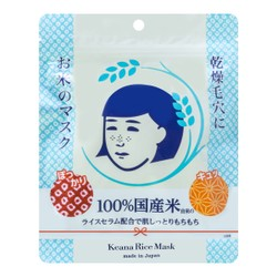 ISHIZAWA LAB Keana Nadeshiko Facial Treatment Rice Masks 10sheets