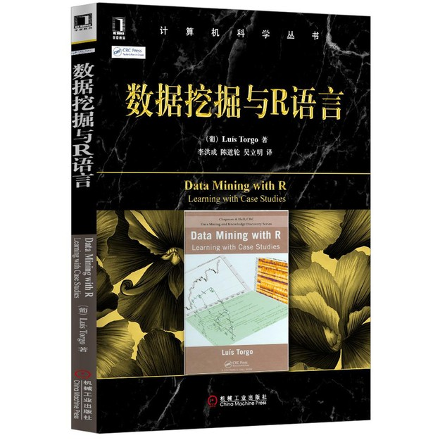 商品详情 - 计算机科学丛书:数据挖掘与R语言 - image  0