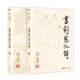 (朗声旧版)金庸作品集(01-02)-书剑恩仇录(全二册)