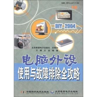电脑软硬件自己动手DIY系列:DIY2004电脑外设使用与故障排除全攻略