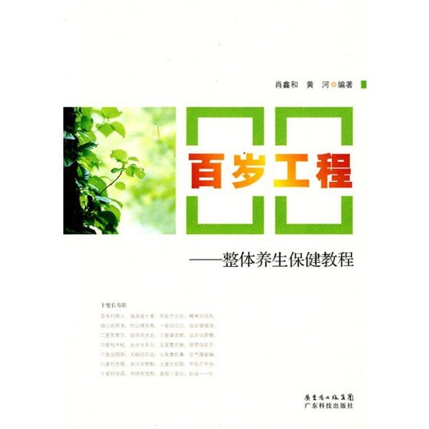 商品详情 - 百岁工程:整体养生保健教程 - image  0