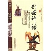 中国民俗文化丛书:创世神话