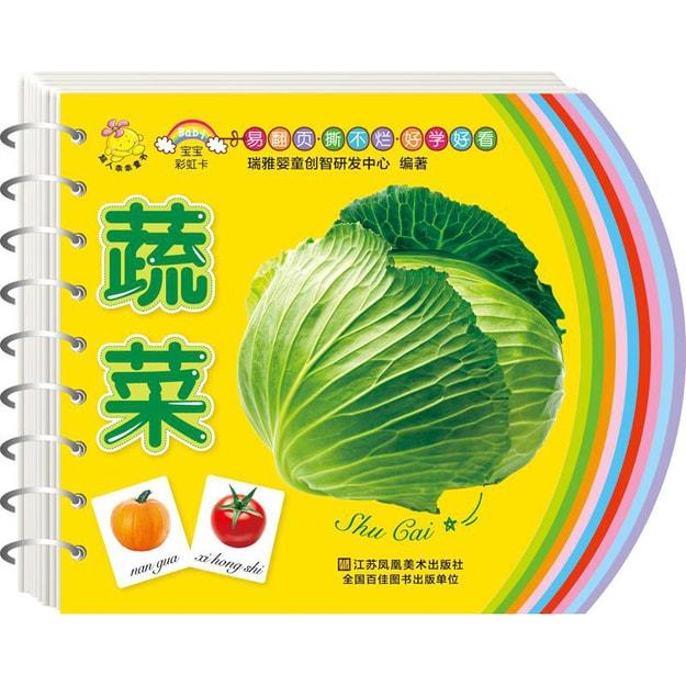 商品详情 - 宝宝彩虹卡:蔬菜 - image  0