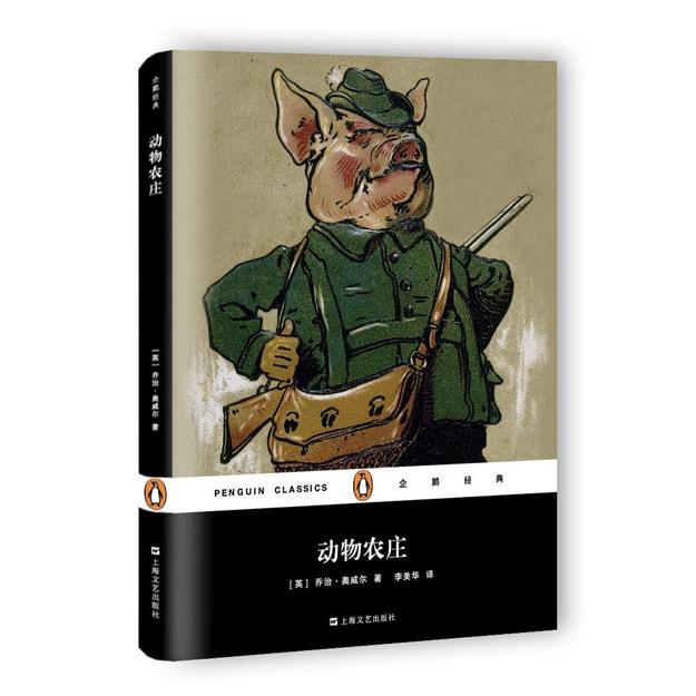 商品详情 - 动物农庄(企鹅经典) - image  0