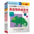 公文式教育:最益智的迷宫书套装 动物乐园篇、环游世界篇、交通工具篇(套装全3册 5-6岁)