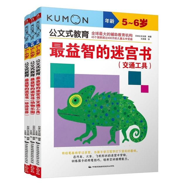 商品详情 - 公文式教育:最益智的迷宫书套装 动物乐园篇、环游世界篇、交通工具篇(套装全3册 5-6岁) - image  0