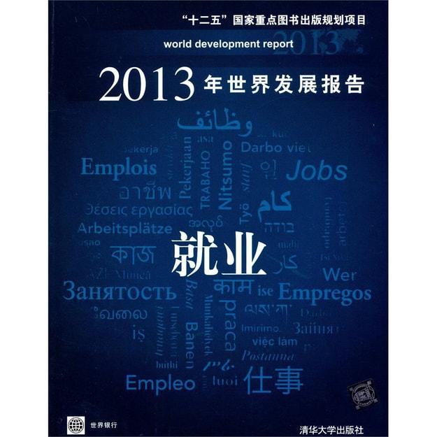 """商品详情 - 2013年世界发展报告:就业/""""十二五""""国家重点图书出版规划项目 - image  0"""