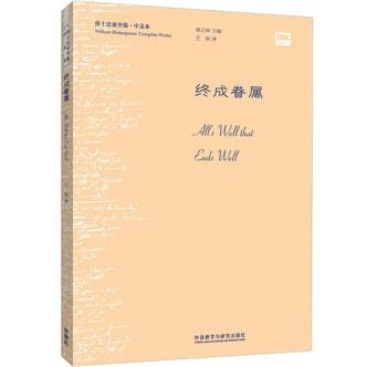 终成眷属(莎士比亚全集.中文本)