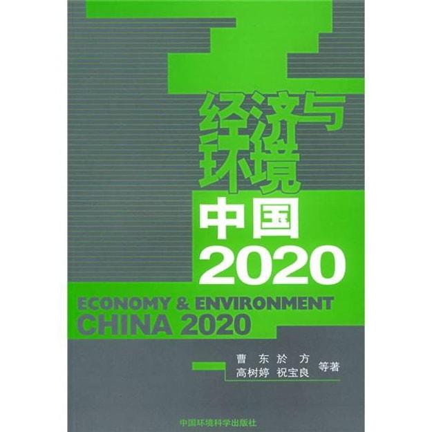 商品详情 - 经济与环境:中国2020 - image  0