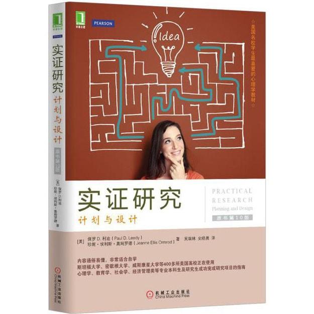 商品详情 - 实证研究:计划与设计(原书第10版) - image  0