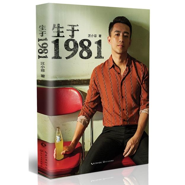 商品详情 - 生于1981(汪小菲首部自传体个人随笔集) - image  0