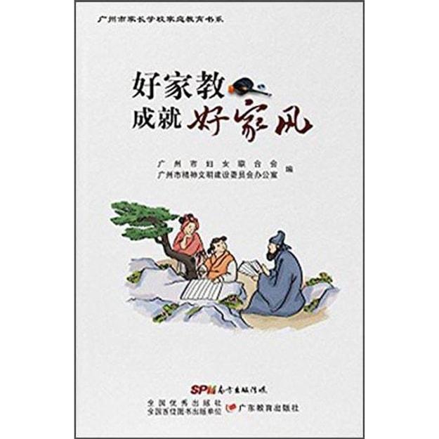 商品详情 - 广州市家长学校家庭教育书系:好家教成就好家风 - image  0