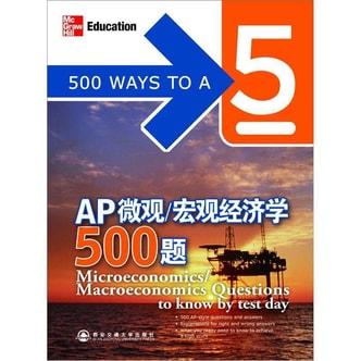 新东方·AP微观/宏观经济学500题