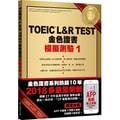 【繁體】TOEIC L&R TEST金色證書:模擬測驗1(2018新制)(附MP3)