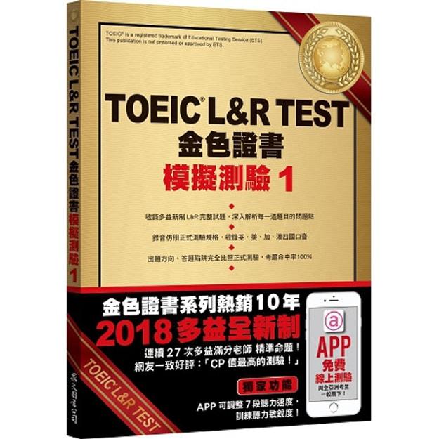 Product Detail - 【繁體】TOEIC L&R TEST金色證書:模擬測驗1(2018新制)(附MP3) - image 0