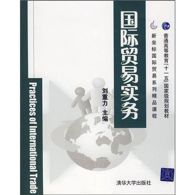 商品详情 - 国际贸易实务 - image  0