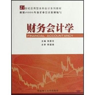 21世纪应用型本科会计系列教材:财务会计学