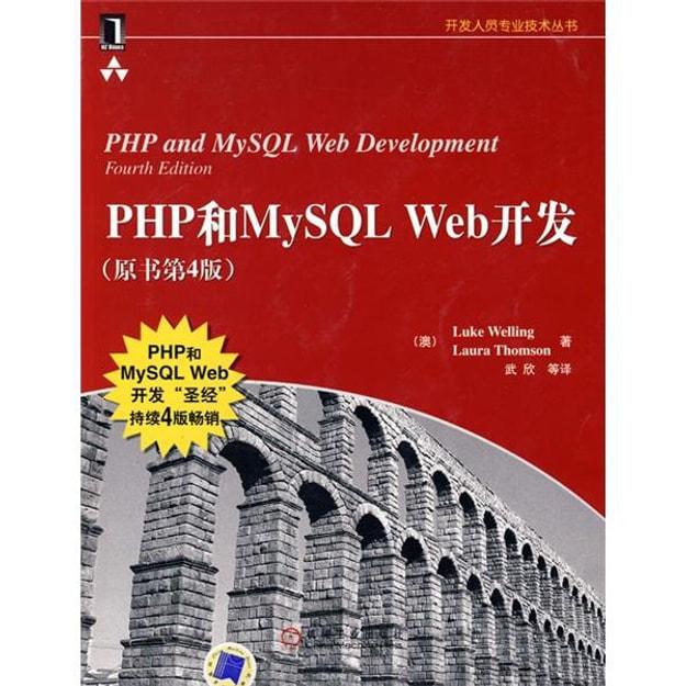 商品详情 - PHP和MySQL Web开发(原书第4版) - image  0