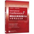 国际会议英语速查大全+常用表达句典(附MP3光盘)