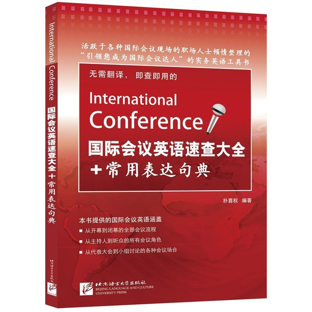 商品详情 - 国际会议英语速查大全+常用表达句典(附MP3光盘) - image  0