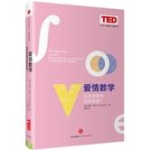 思想改变世界TED系列 爱情数学 如何用数学找到真爱?