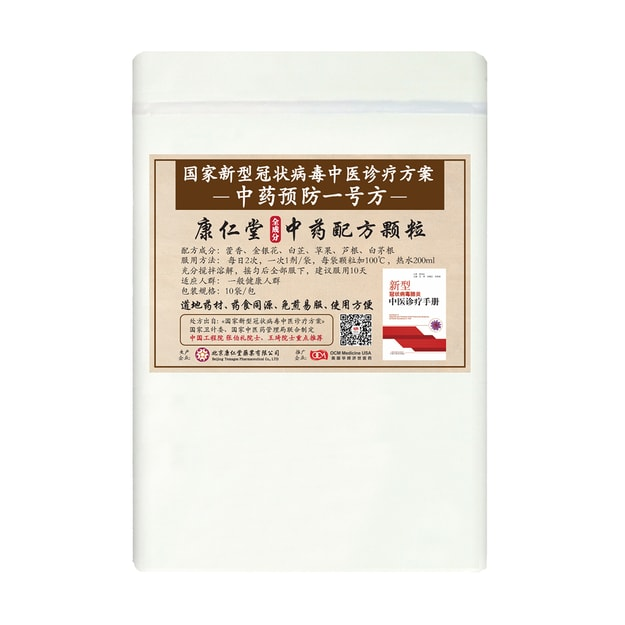 Product Detail - Kang Ren Tang Herbal Supplement  10 pack - image 0