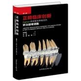 正畸临床创新:Damon系统联合种植支抗矫治疑难错牙合(第二版)