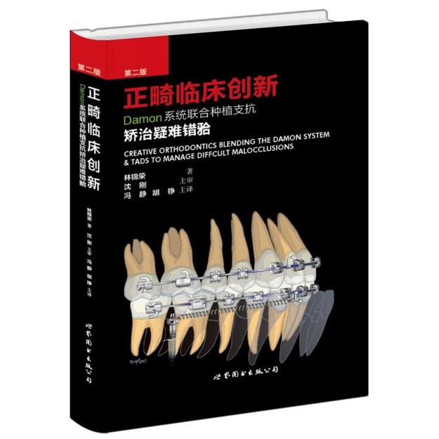 商品详情 - 正畸临床创新:Damon系统联合种植支抗矫治疑难错牙合(第二版) - image  0