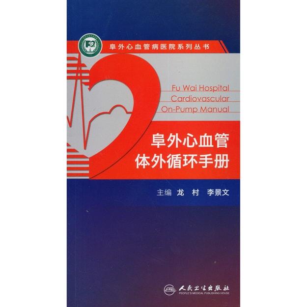 商品详情 - 阜外心血管病医院系列丛书:阜外心血管体外循环手册 - image  0