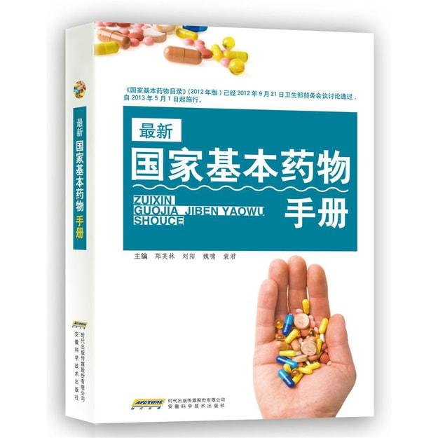 商品详情 - 最新国家基本药物手册 - image  0