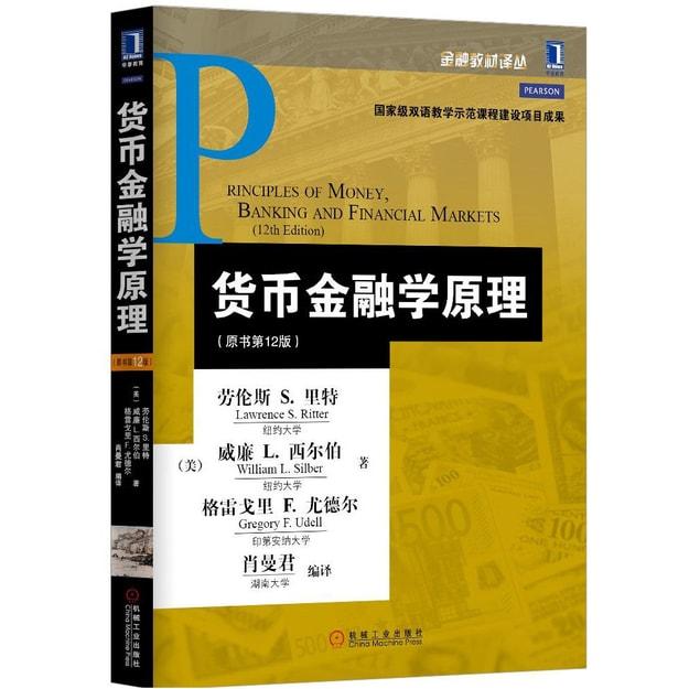 商品详情 - 货币金融学原理(原书第12版) - image  0