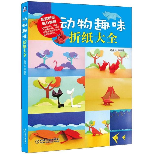 商品详情 - 动物趣味折纸大全 - image  0