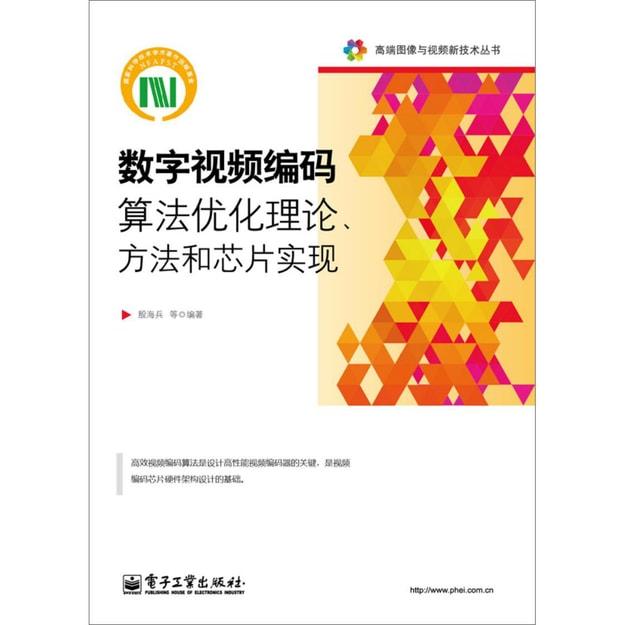 商品详情 - 高端图像与视频新技术丛书:数字视频编码算法优化理论、方法和芯片实现 - image  0