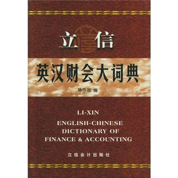 商品详情 - 立信英汉财会大词典 - image  0