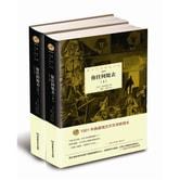 诺贝尔文学奖大系:你往何处去 (套装全2册)