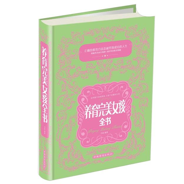 商品详情 - 养育完美女孩全书 - image  0