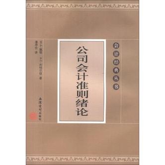 会计经典丛书:公司会计准则绪论