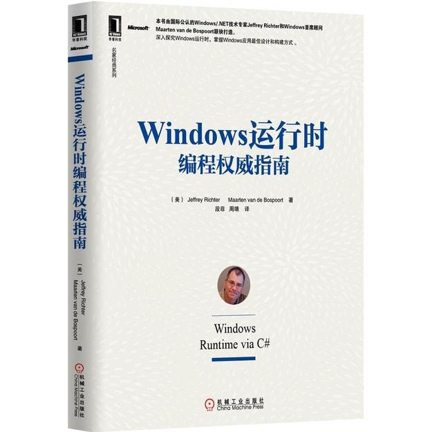 商品详情 - 名家经典系列:Windows 运行时编程权威指南 - image  0