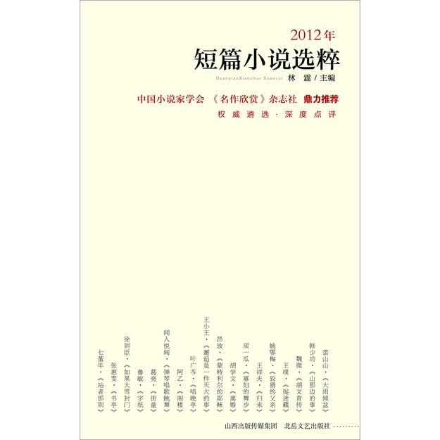 商品详情 - 2012年短篇小说选粹 - image  0