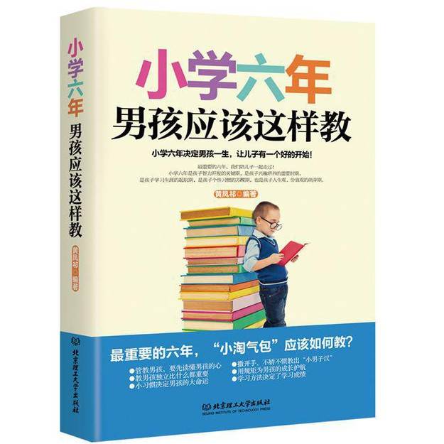 商品详情 - 小学六年 男孩应该这样教 - image  0