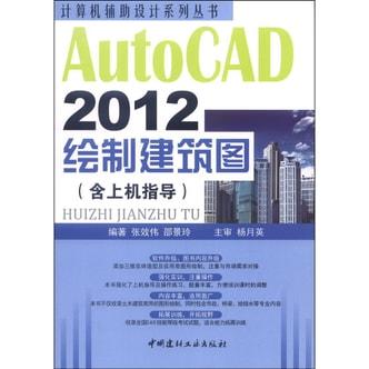 计算机辅助设计系列丛书:AutoCAD 2012绘制建筑图(含上机指导)