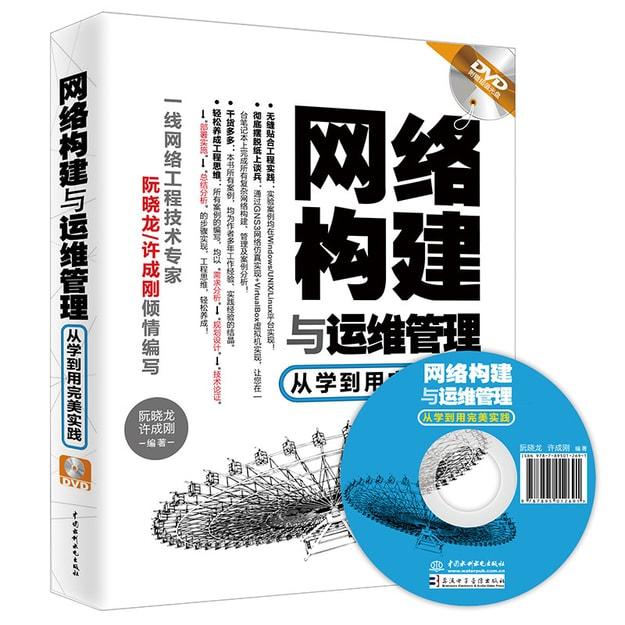 商品详情 - 网络构建与运维管理:从学到用完美实践(附光盘) - image  0