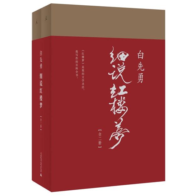 商品详情 - 白先勇细说红楼梦 - image  0
